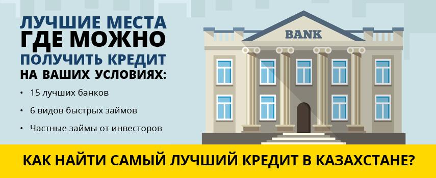 Лучшие кредиты в казахстане