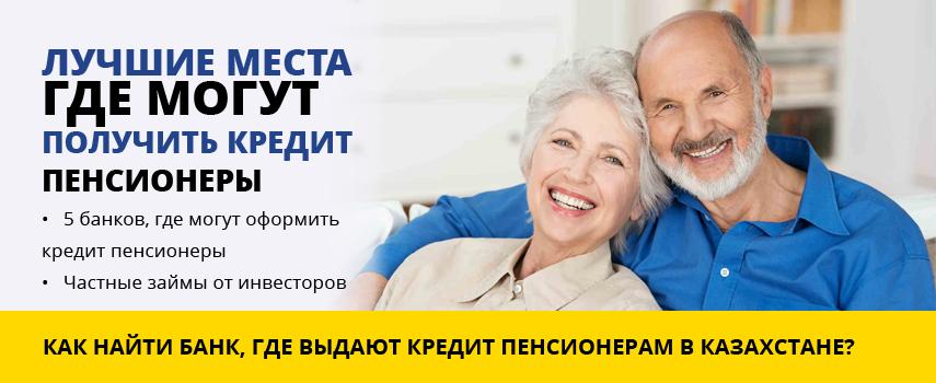 Кредит пенсионеру под залог кредиты онлайн на карту быстро украин