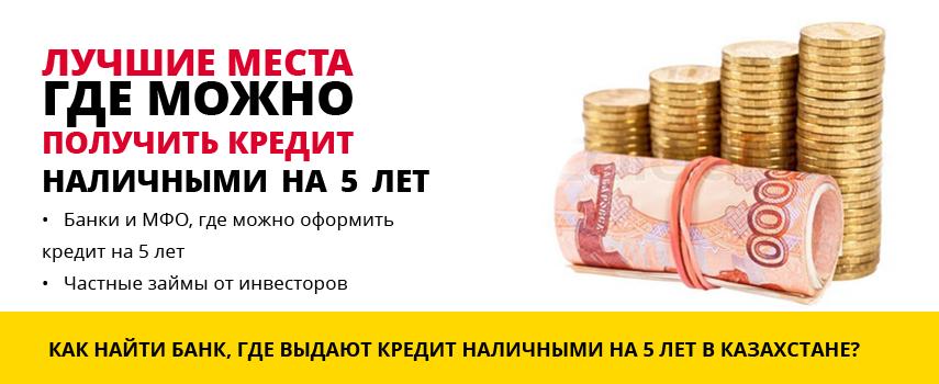 Взять кредит 3000000 тенге получить ипотеку кемерово